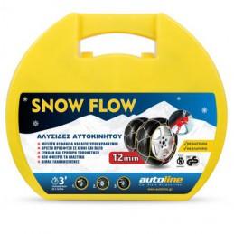 ΑΛΥΣΙΔΕΣ SNOW FLOW 12mm KN70